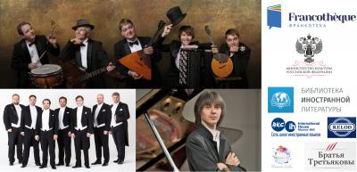 Концерт в честь открытия культурного центра «Франкотека»