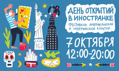"""Festival of American and Iberian cultures """"Discovery day""""."""