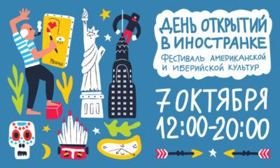 Фестиваль американской и иберийской культур «День открытий». План мероприятий Центра американской культуры