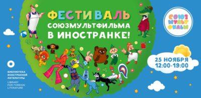 Мультфестиваль в «Иностранке»!