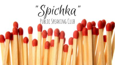 Клуб ораторского мастерства «Спичка»