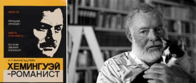 "Presentation of the Finkelstein's book ""Hemingway novelist"""