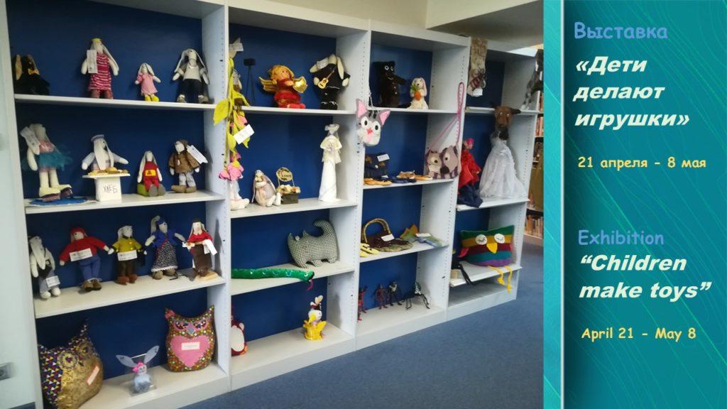 """Exhibition """"Children make toys"""""""